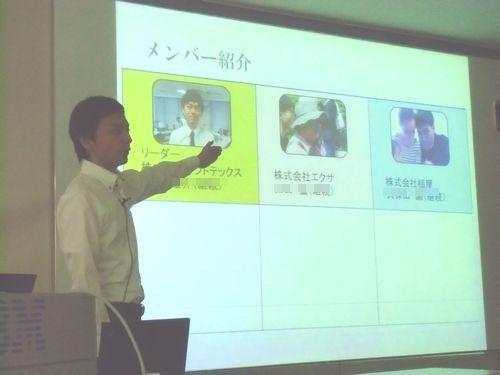 IT研究会発表会SmarterPlanet