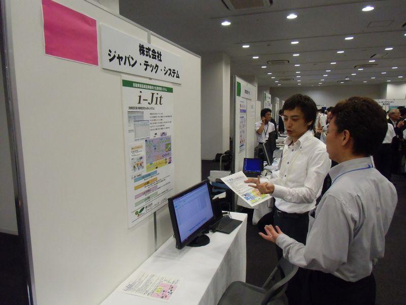 スマートソリューションフェア2012