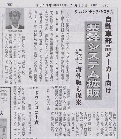 20130730記事