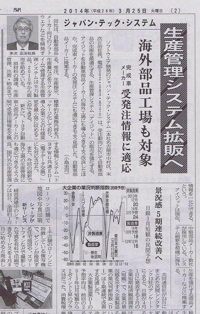 20140325_news3