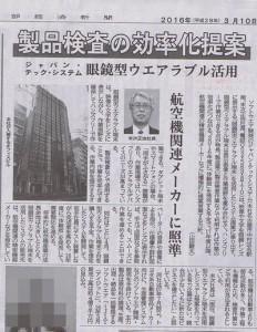 20190310中部経済新聞記事